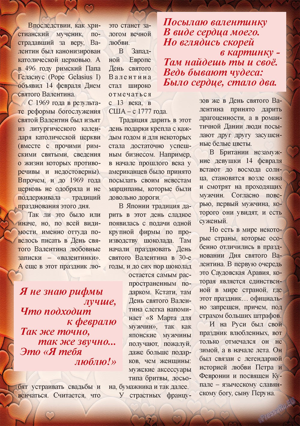 ExPress (журнал). 2012 год, номер 2, стр. 7