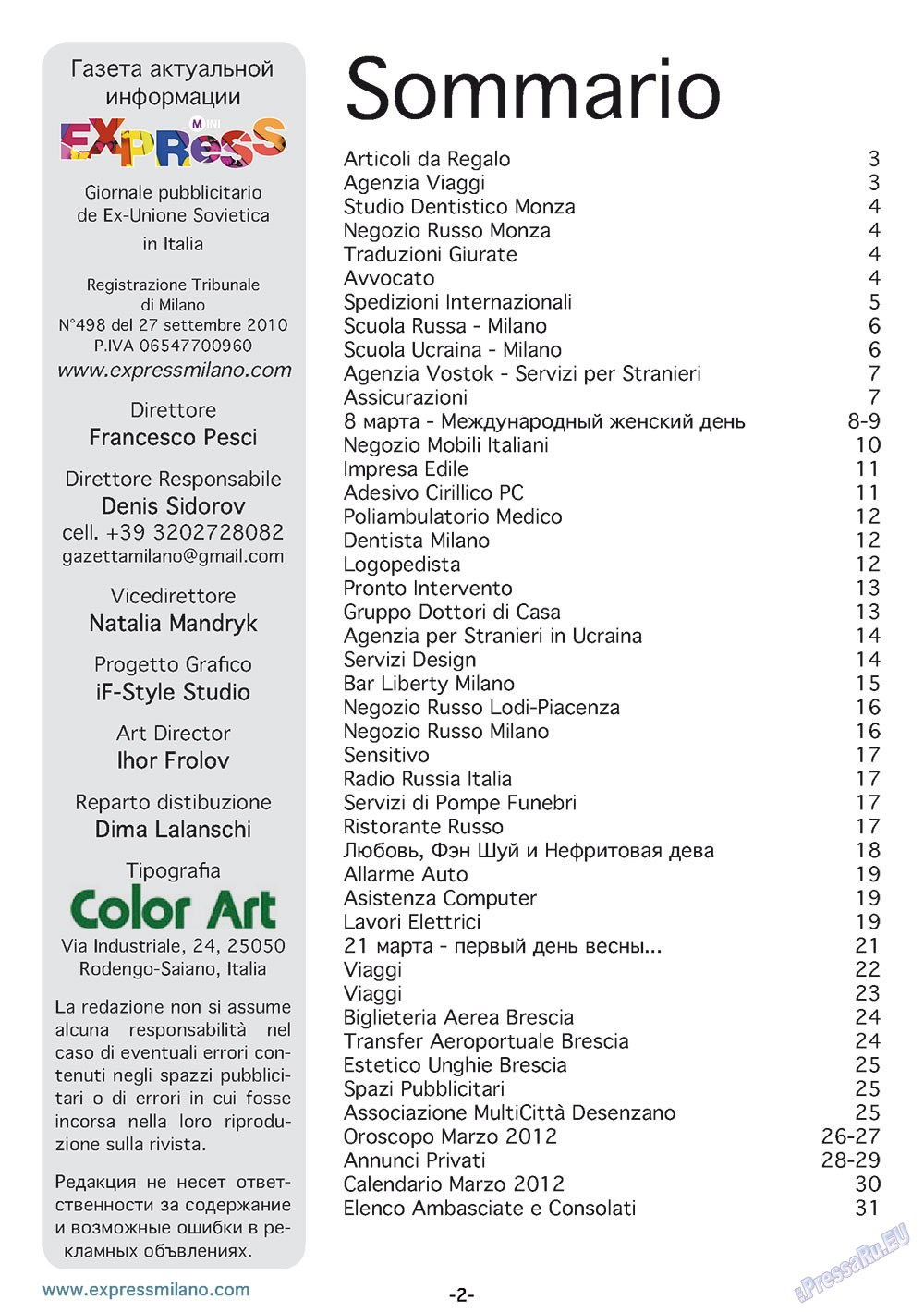 ExPress (журнал). 2012 год, номер 3, стр. 2