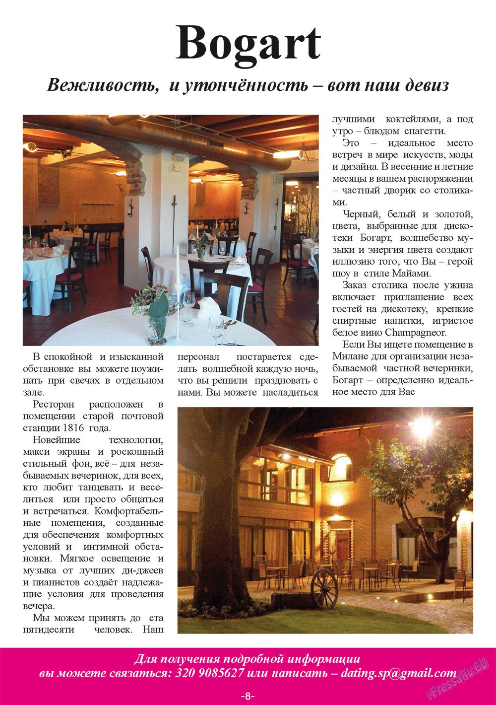 ExPress (журнал). 2012 год, номер 4, стр. 8