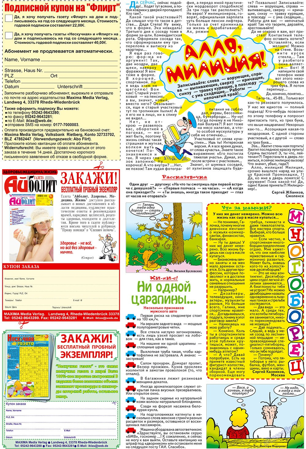 Газета Я.смс Знакомство