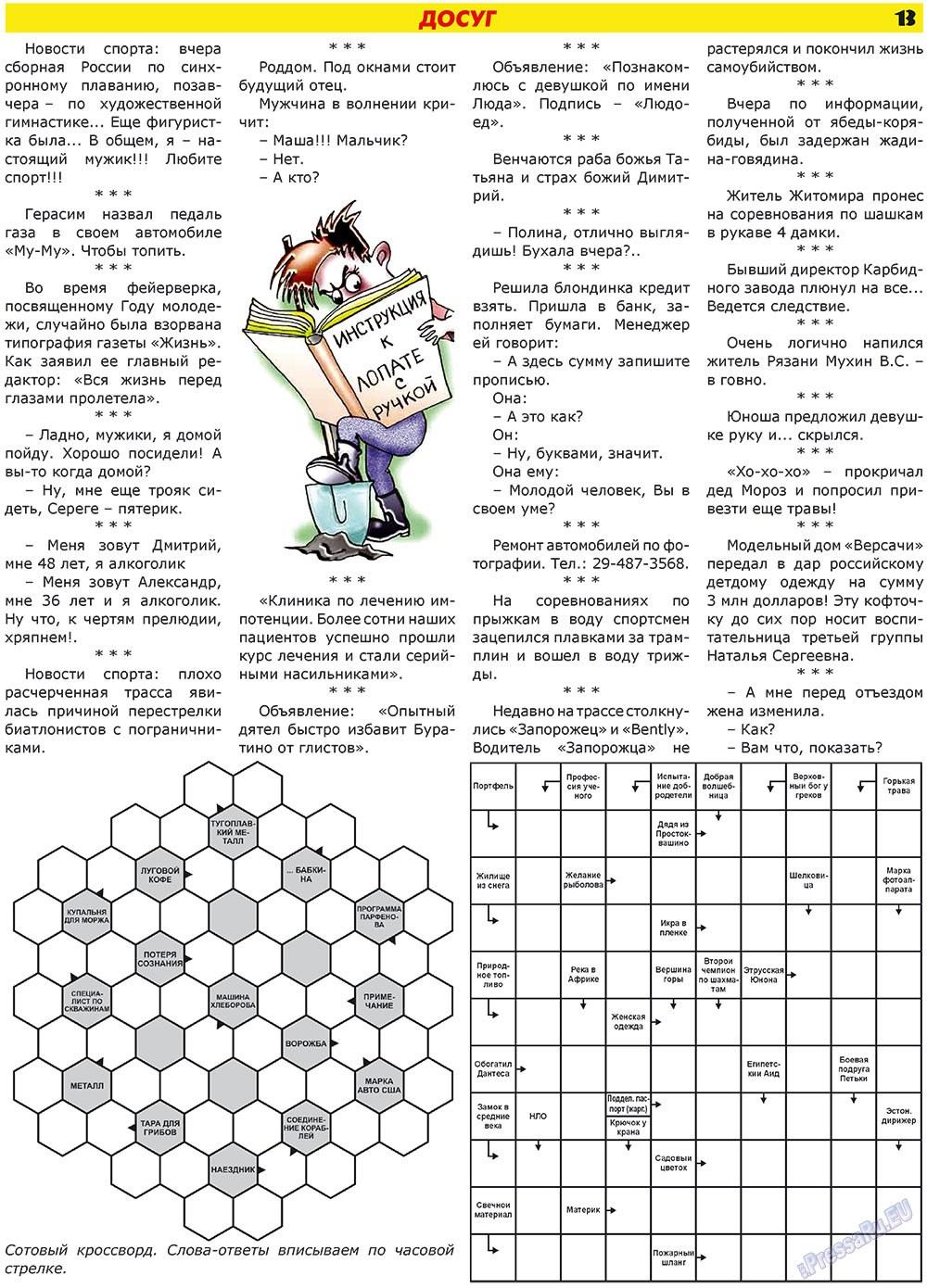 Forum Plus (газета). 2009 год, номер 1, стр. 13