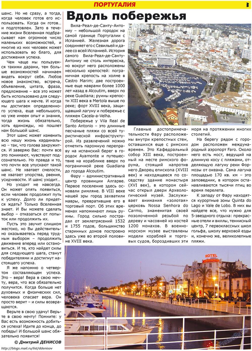 Forum Plus (газета). 2009 год, номер 1, стр. 3