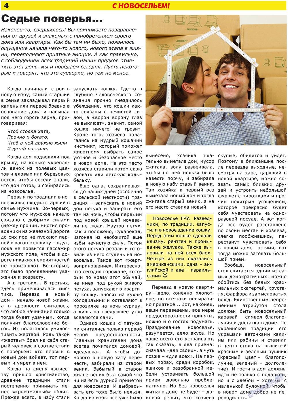 Forum Plus (газета). 2009 год, номер 1, стр. 4