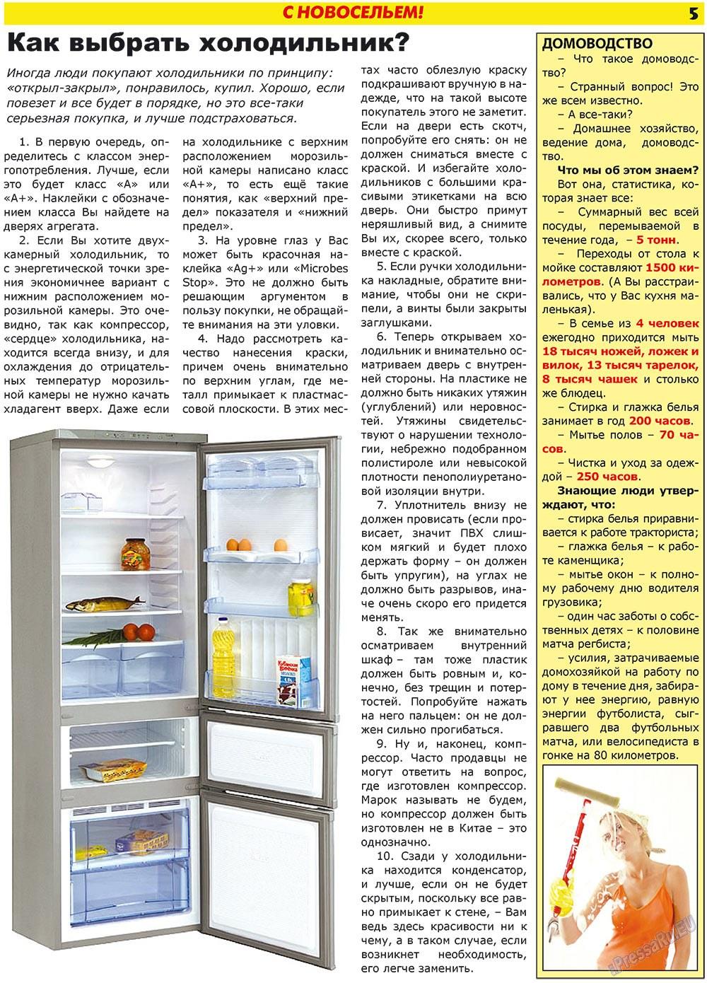 Forum Plus (газета). 2009 год, номер 1, стр. 5