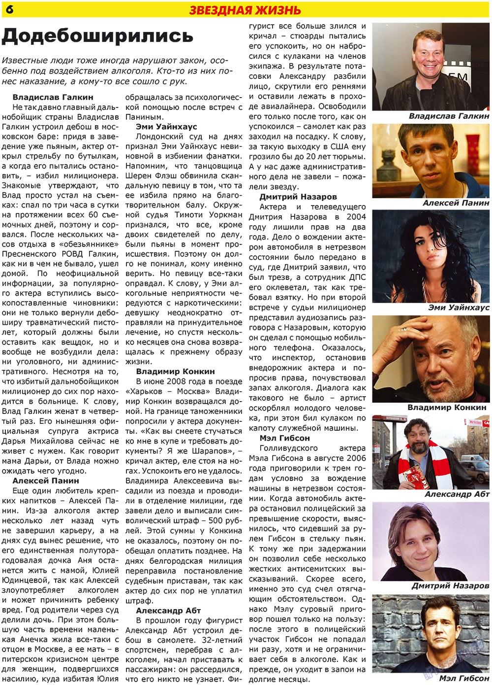 Forum Plus (газета). 2009 год, номер 1, стр. 6