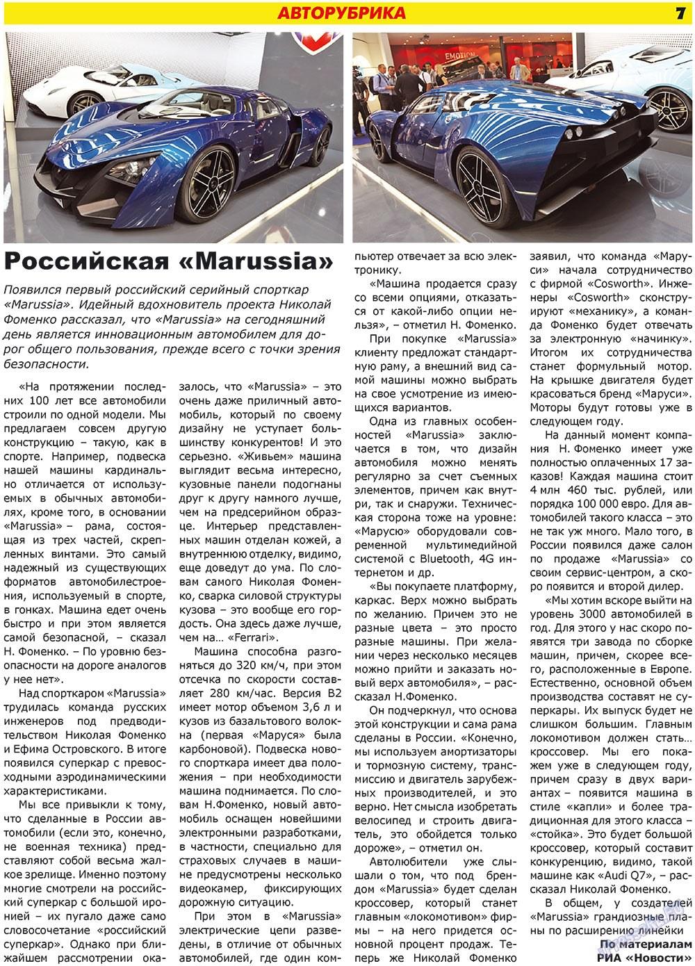 Forum Plus (газета). 2009 год, номер 1, стр. 7
