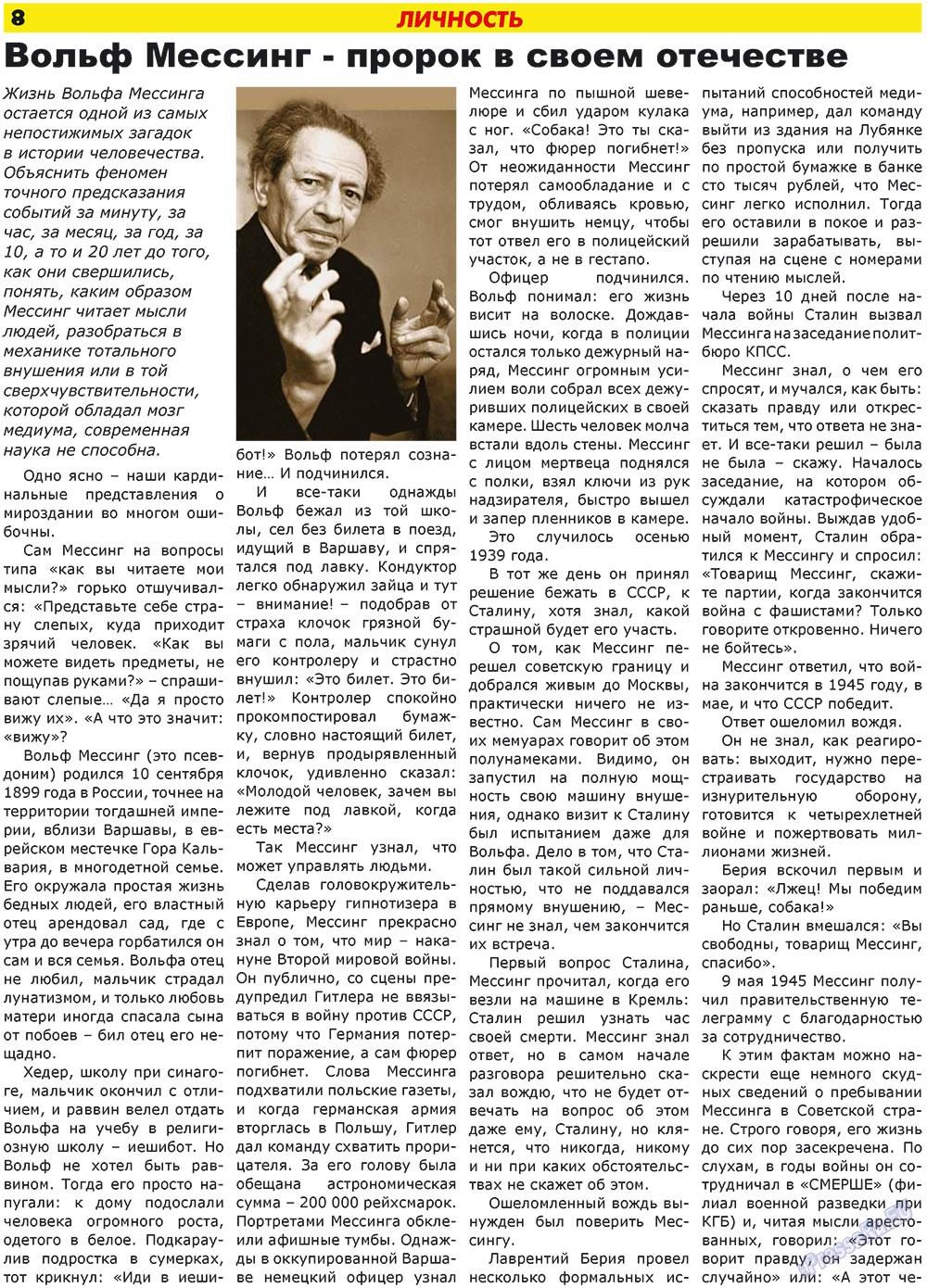 Forum Plus (газета). 2009 год, номер 1, стр. 8