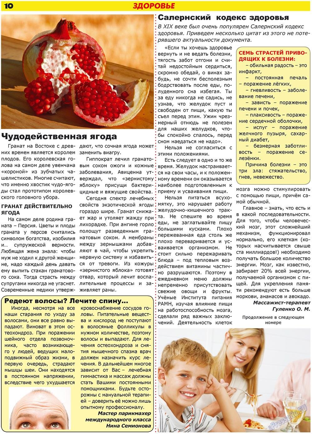 Forum Plus (газета). 2009 год, номер 2, стр. 10