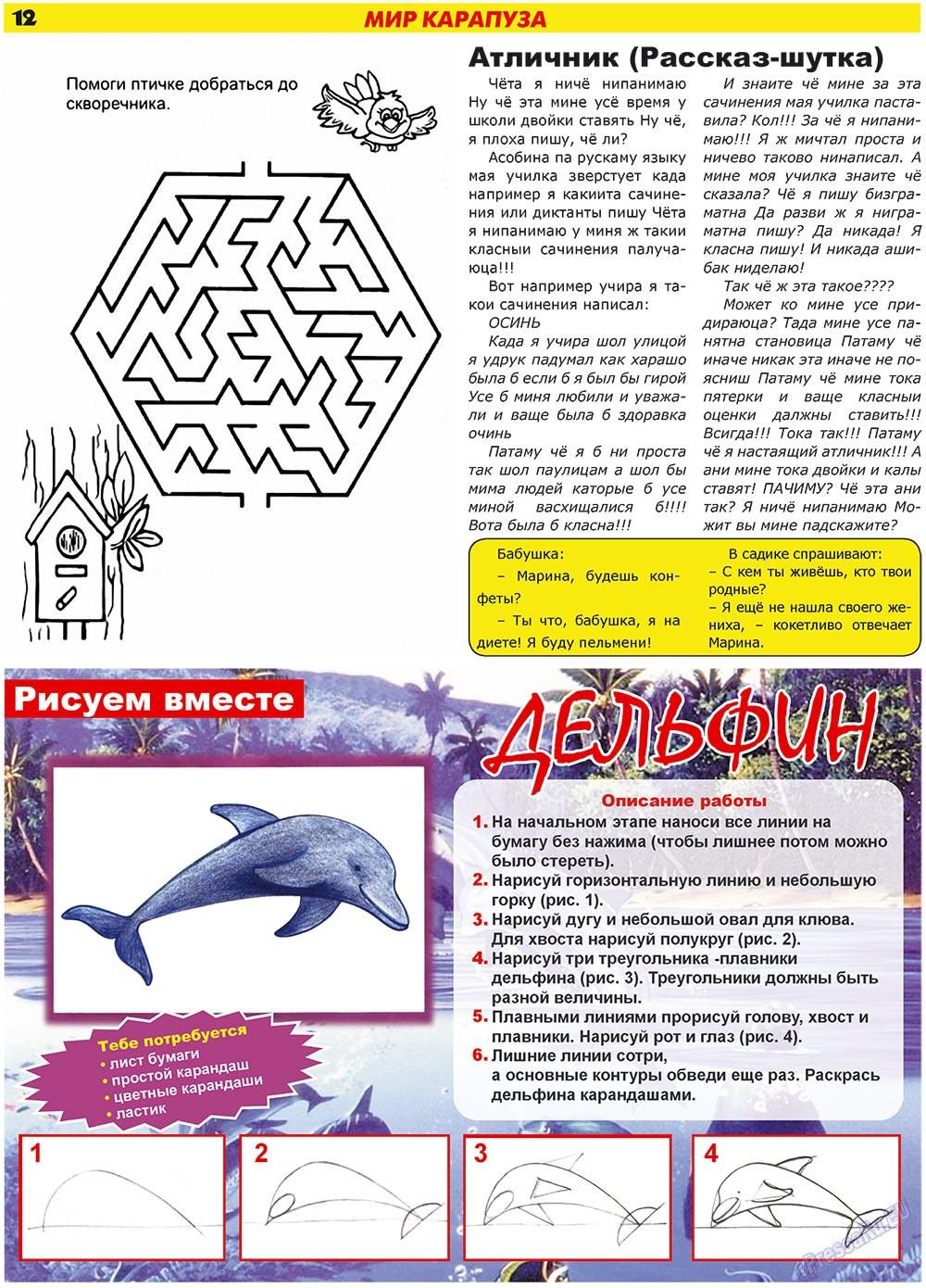 Forum Plus (газета). 2009 год, номер 2, стр. 12