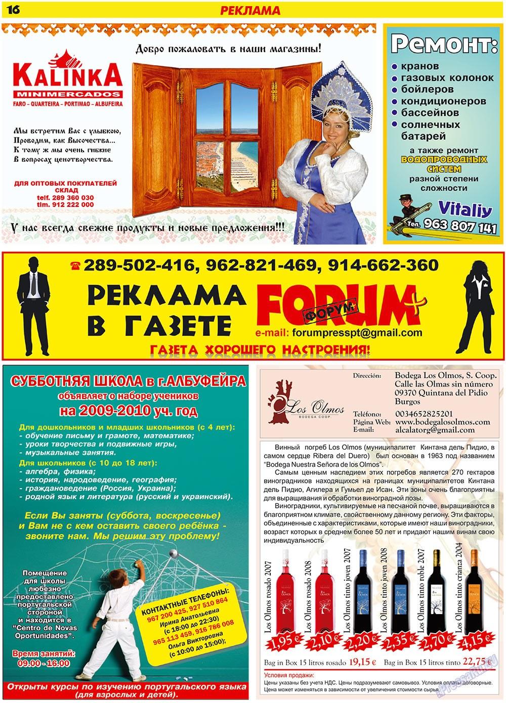 Forum Plus (газета). 2009 год, номер 2, стр. 16