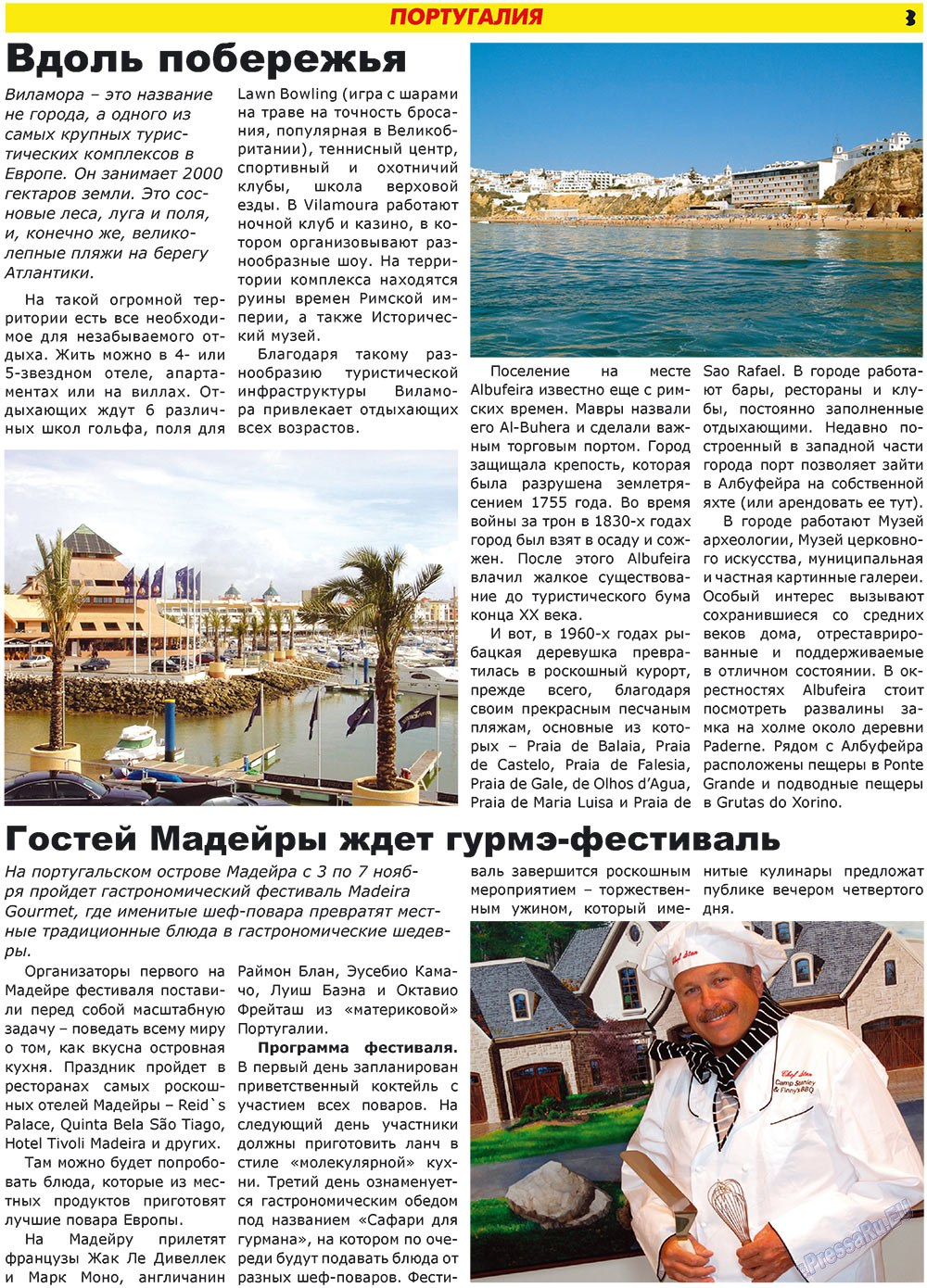 Forum Plus (газета). 2009 год, номер 2, стр. 3