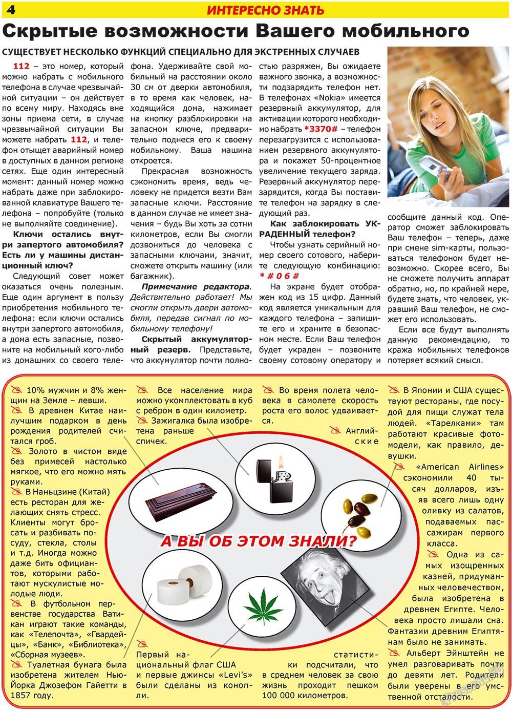 Forum Plus (газета). 2009 год, номер 2, стр. 4