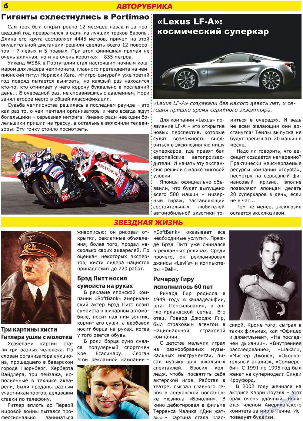 Forum Plus (газета). 2009 год, номер 2, стр. 6