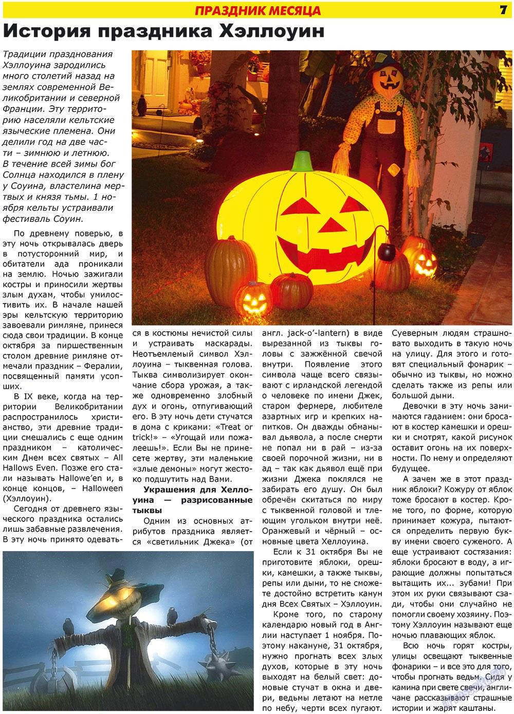 Forum Plus (газета). 2009 год, номер 2, стр. 7