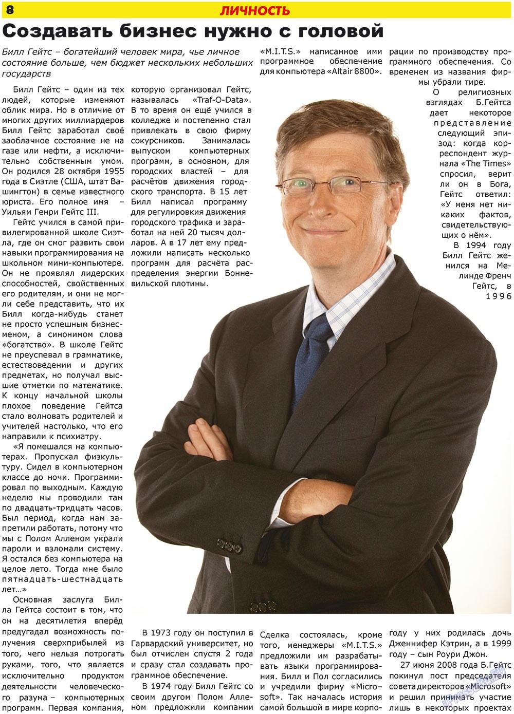 Forum Plus (газета). 2009 год, номер 2, стр. 8