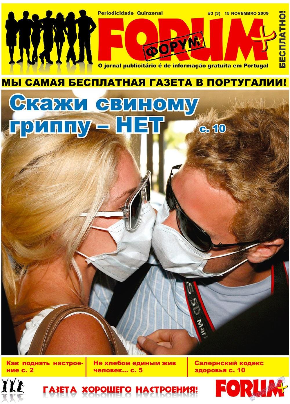 Forum Plus (газета). 2009 год, номер 3, стр. 1