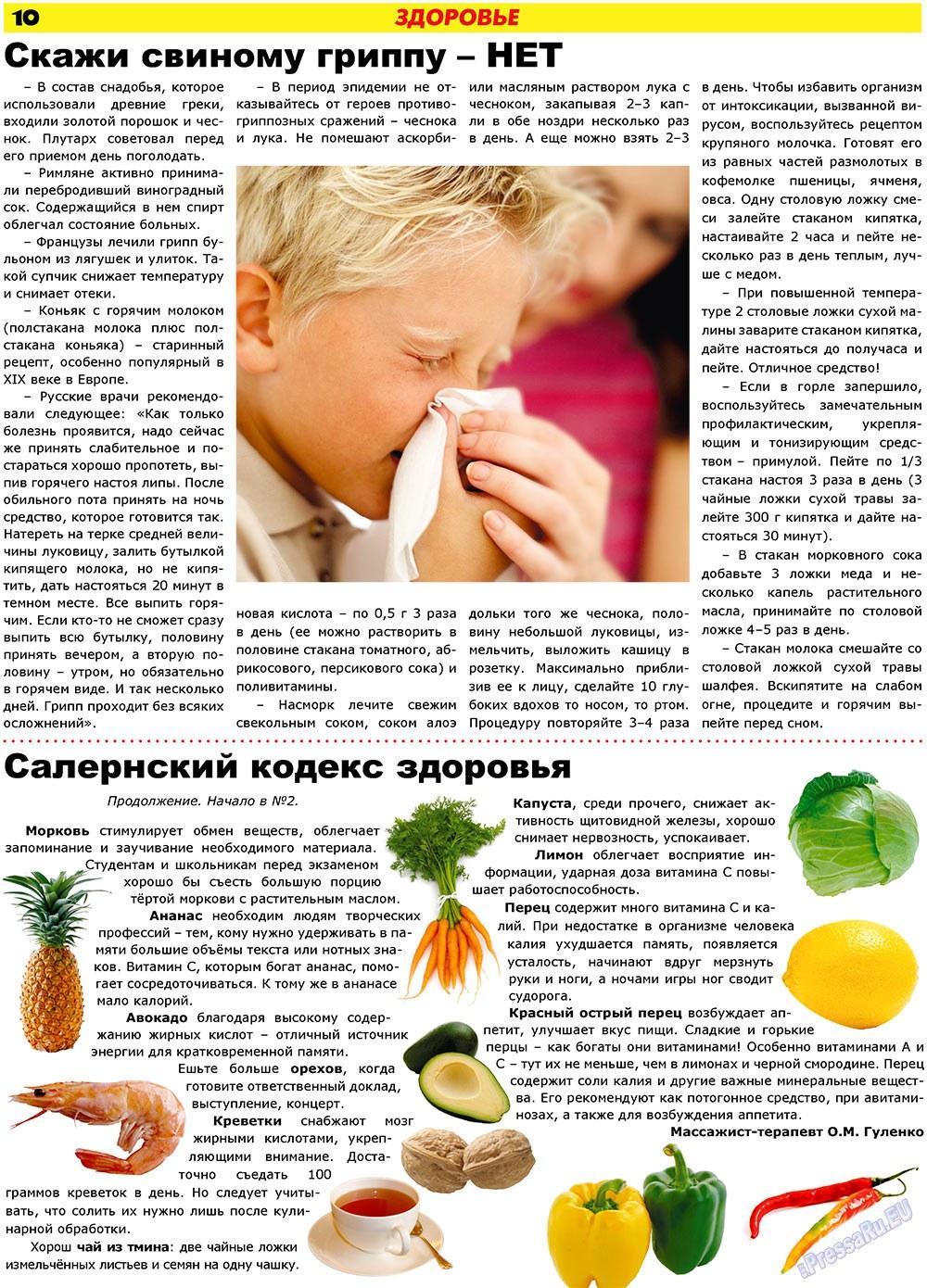 Forum Plus (газета). 2009 год, номер 3, стр. 10