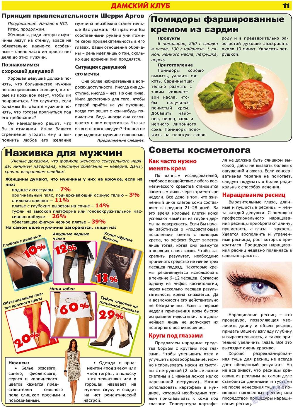 Forum Plus (газета). 2009 год, номер 3, стр. 11