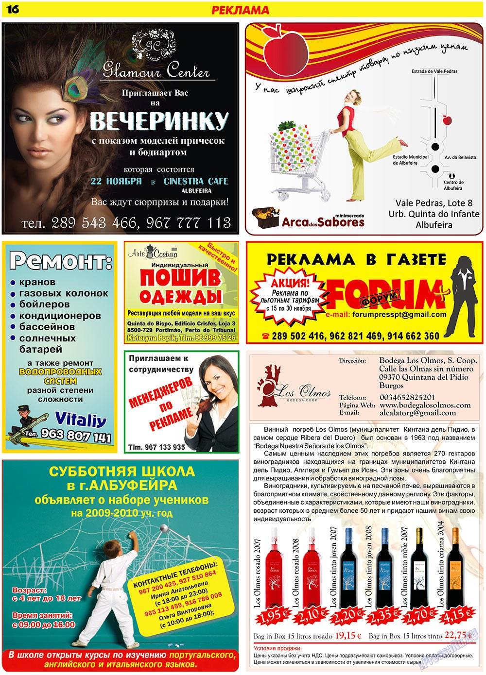 Forum Plus (газета). 2009 год, номер 3, стр. 16