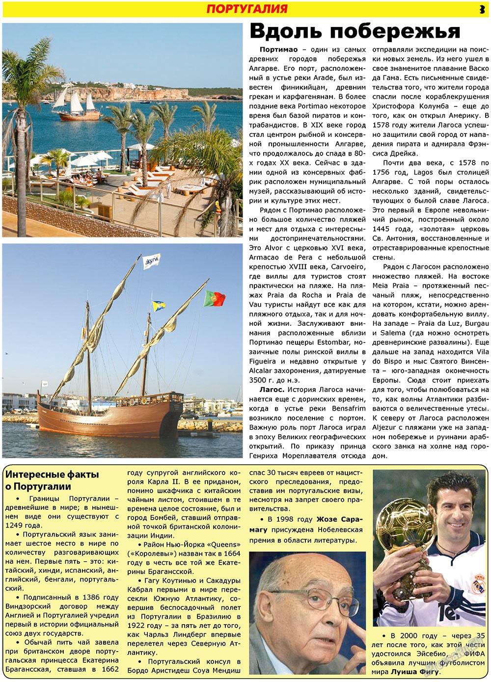 Forum Plus (газета). 2009 год, номер 3, стр. 3