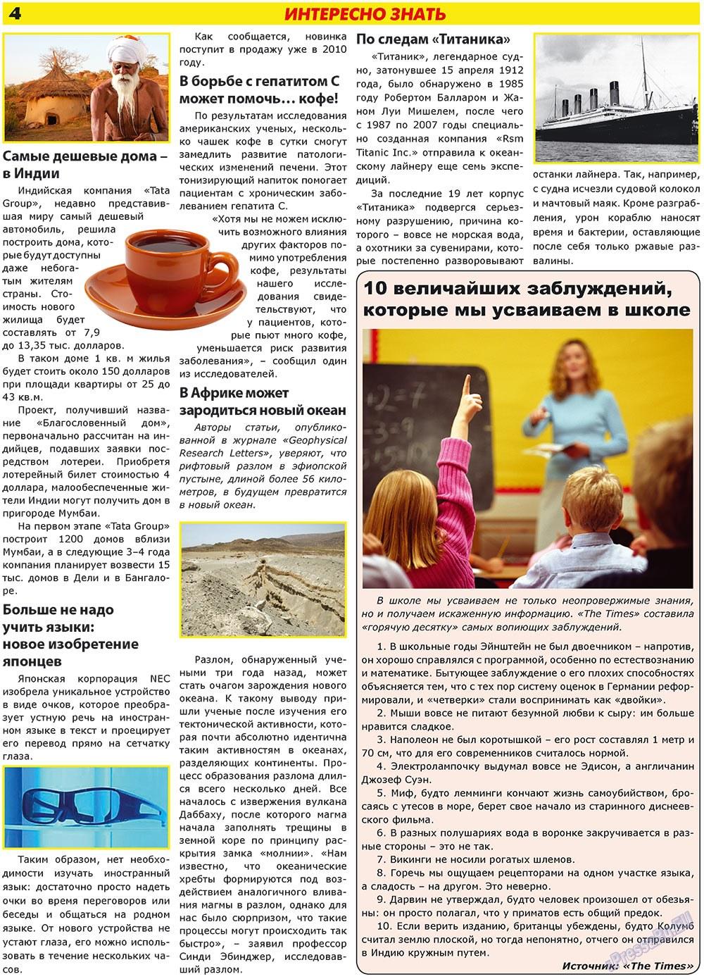Forum Plus (газета). 2009 год, номер 3, стр. 4
