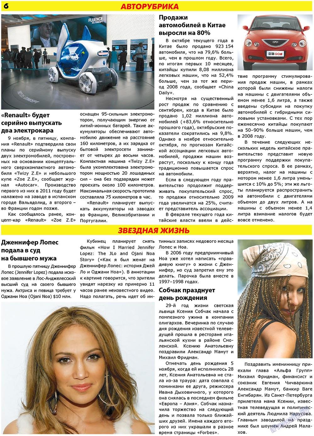 Forum Plus (газета). 2009 год, номер 3, стр. 6
