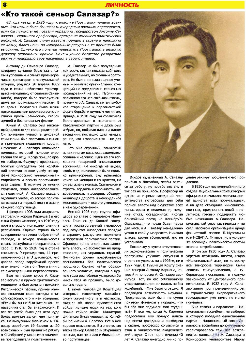 Forum Plus (газета). 2009 год, номер 3, стр. 8