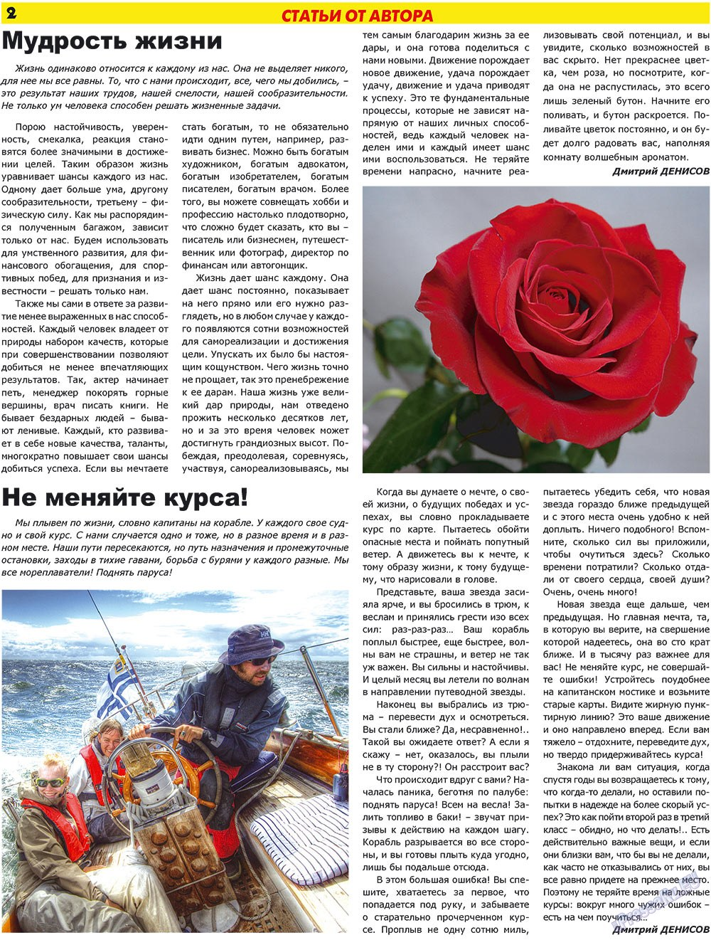 Forum Plus (газета). 2009 год, номер 4, стр. 2
