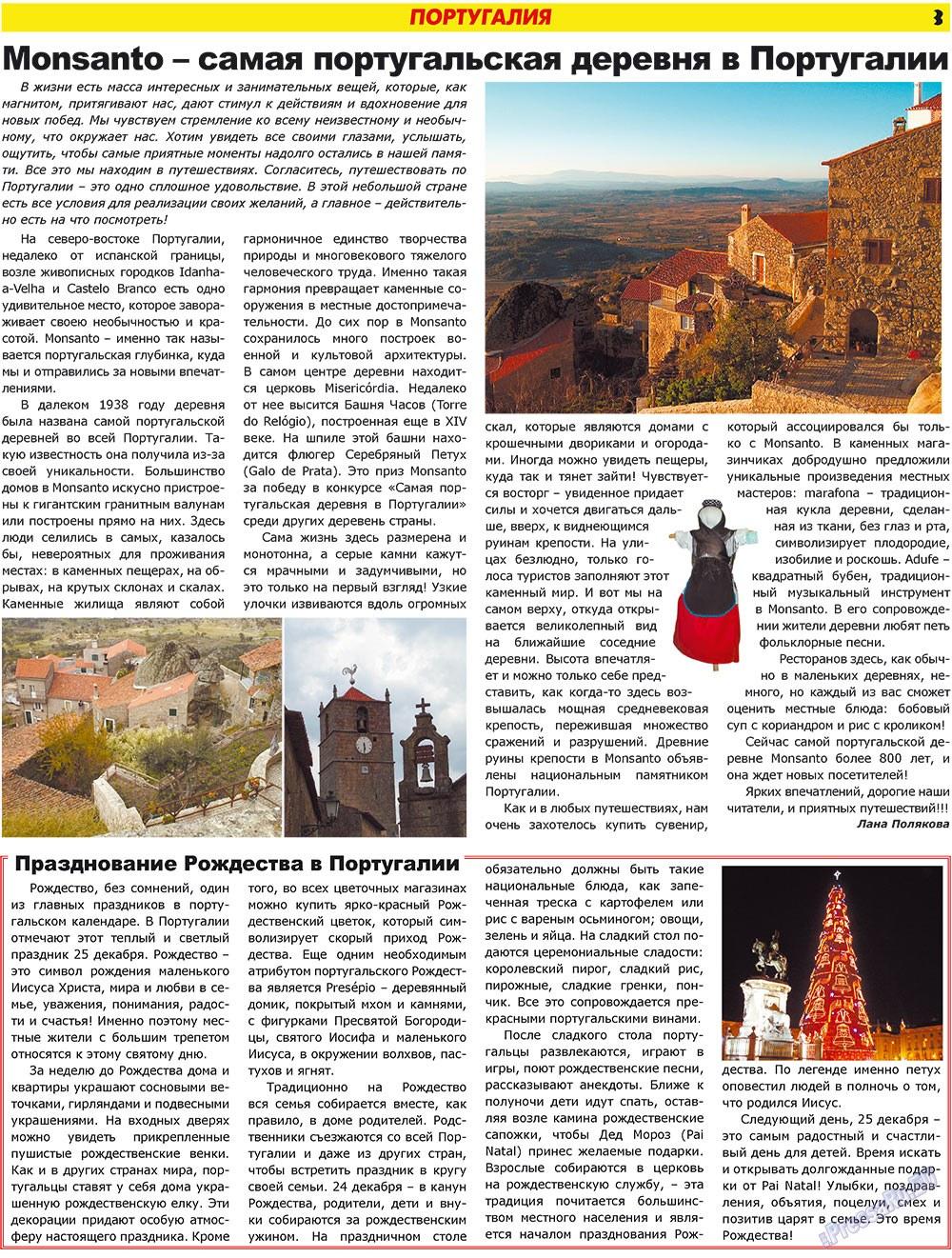 Forum Plus (газета). 2009 год, номер 4, стр. 3