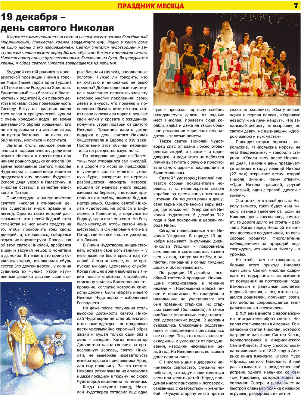 Forum Plus (газета). 2009 год, номер 4, стр. 7