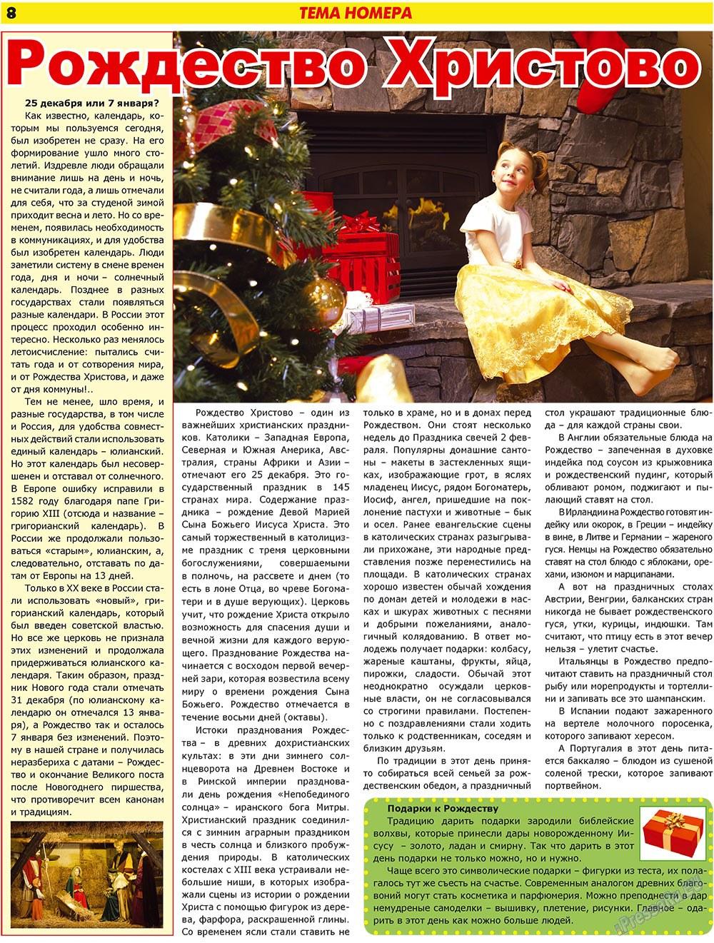 Forum Plus (газета). 2009 год, номер 4, стр. 8