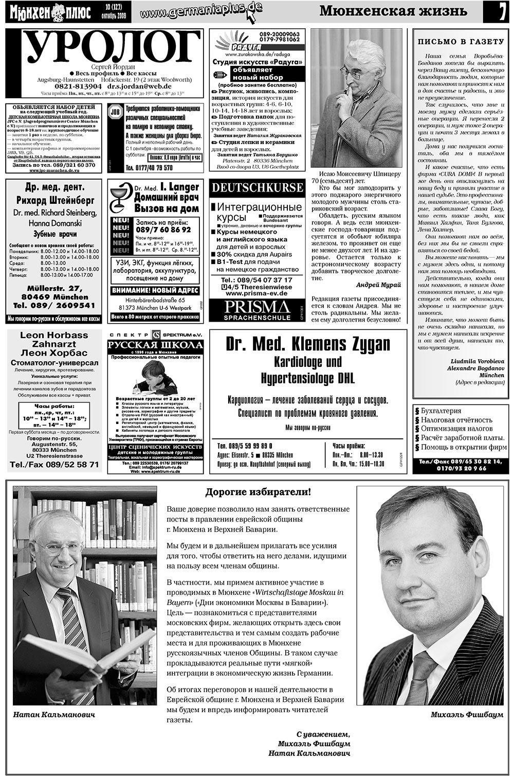 Германия плюс (газета). 2008 год, номер 10, стр. 11