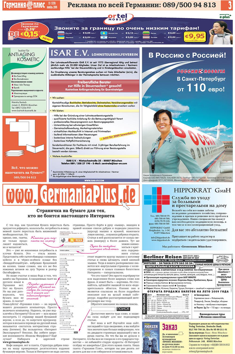 в газет германии знакомств