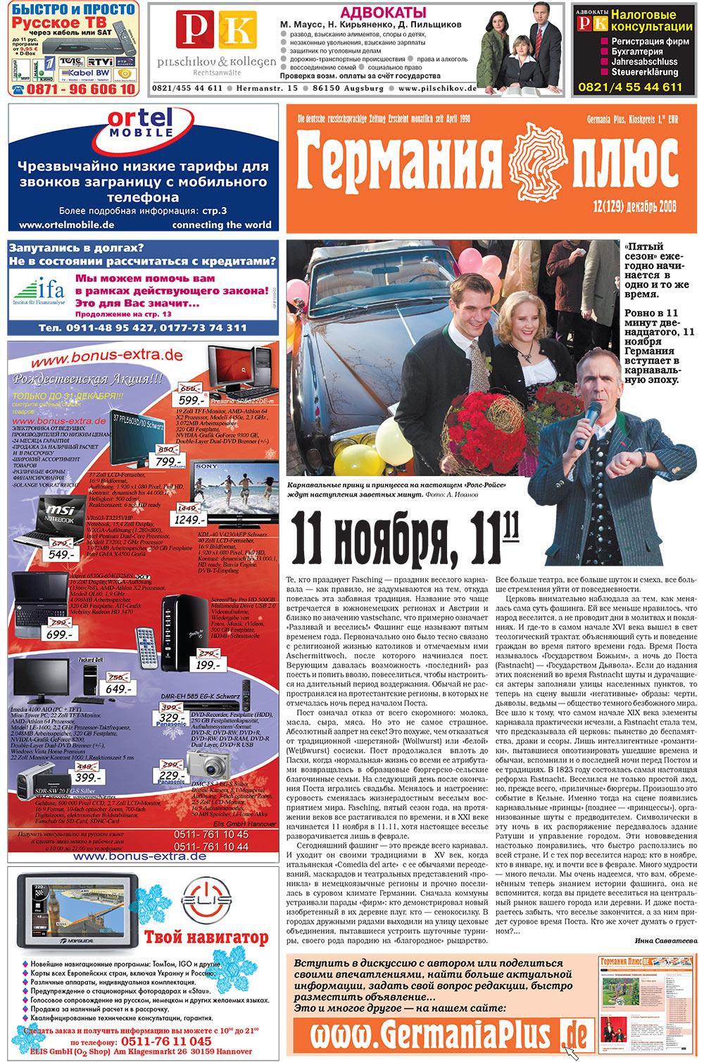 Германия плюс (газета). 2008 год, номер 12, стр. 1
