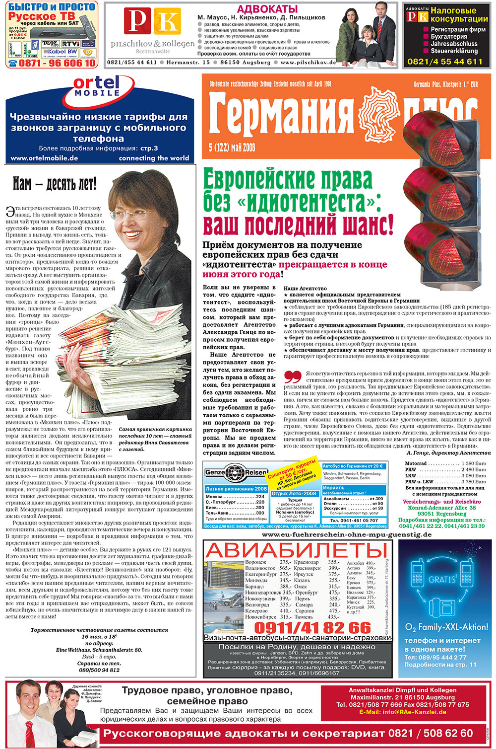 Германия плюс (газета). 2008 год, номер 5, стр. 1