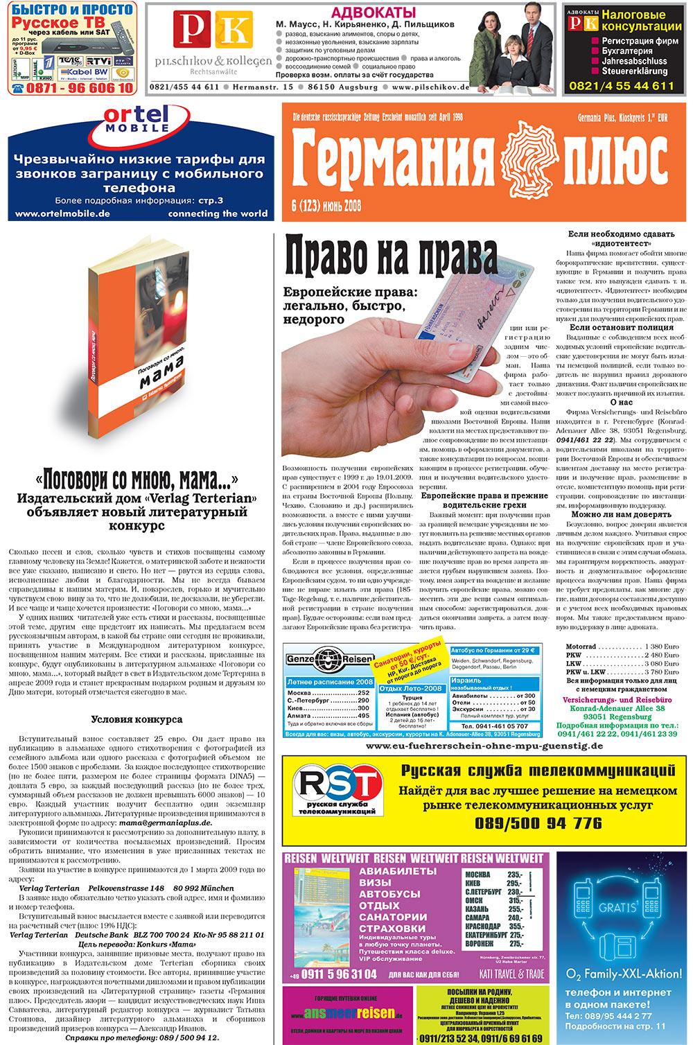 Германия плюс (газета). 2008 год, номер 6, стр. 1