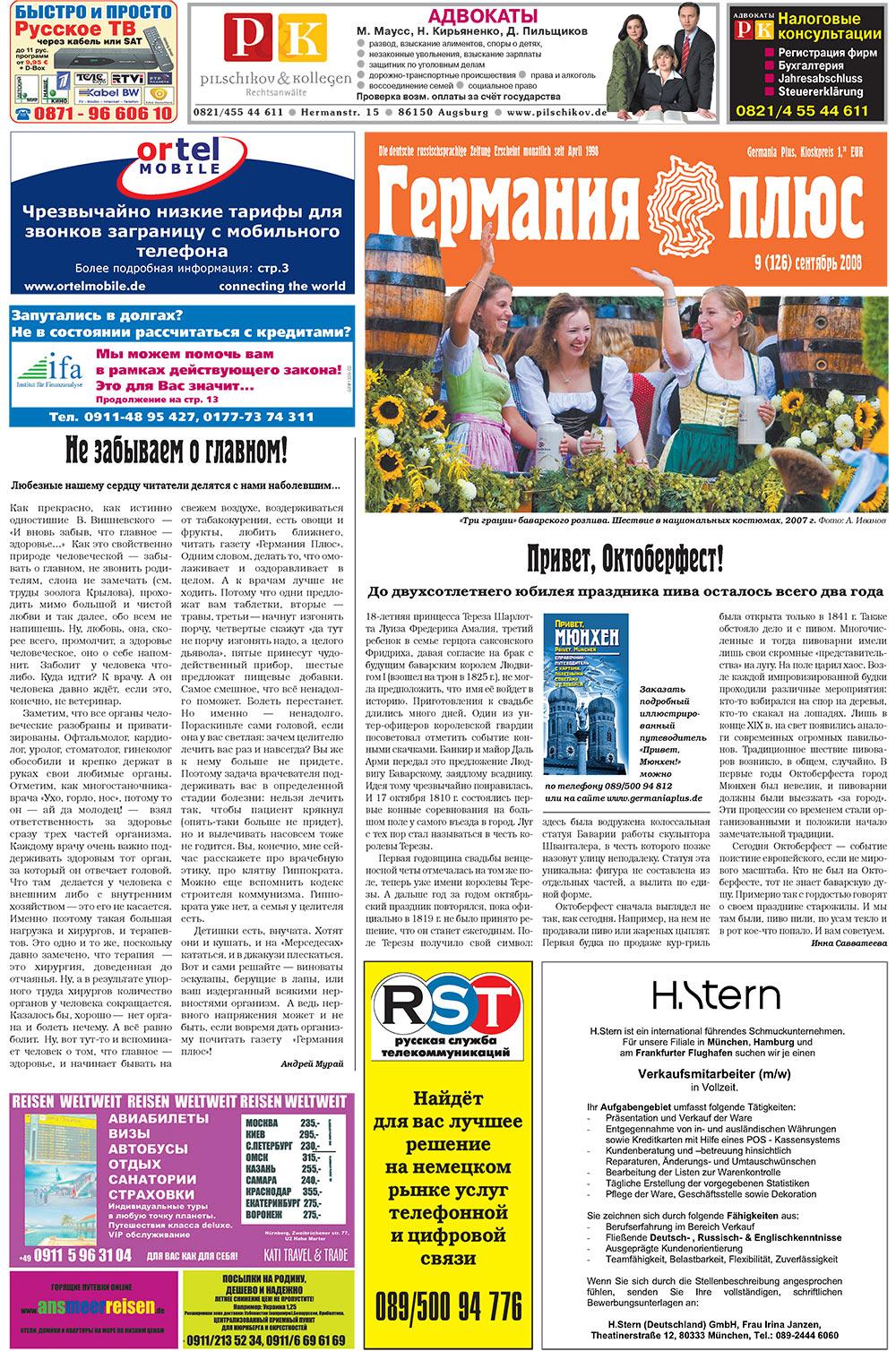 Германия плюс (газета). 2008 год, номер 9, стр. 1