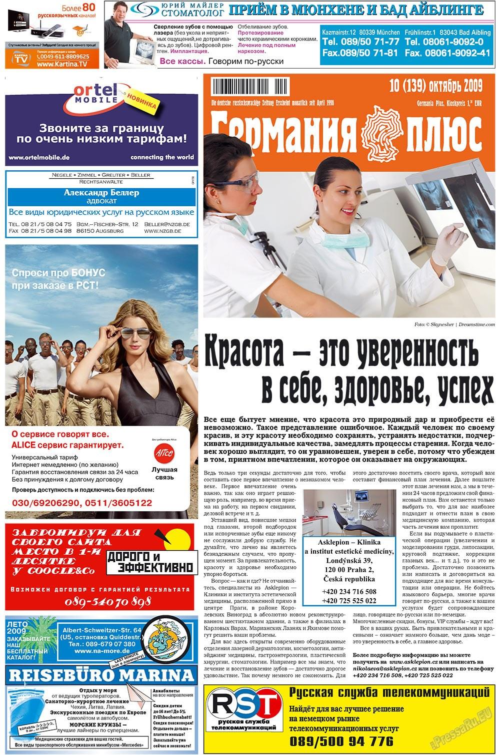 Германия плюс (газета). 2009 год, номер 10, стр. 1