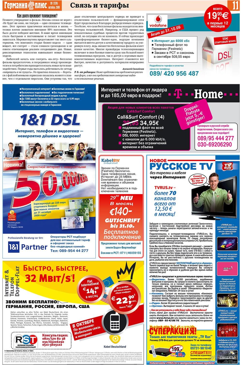 Германия плюс (газета). 2009 год, номер 10, стр. 11