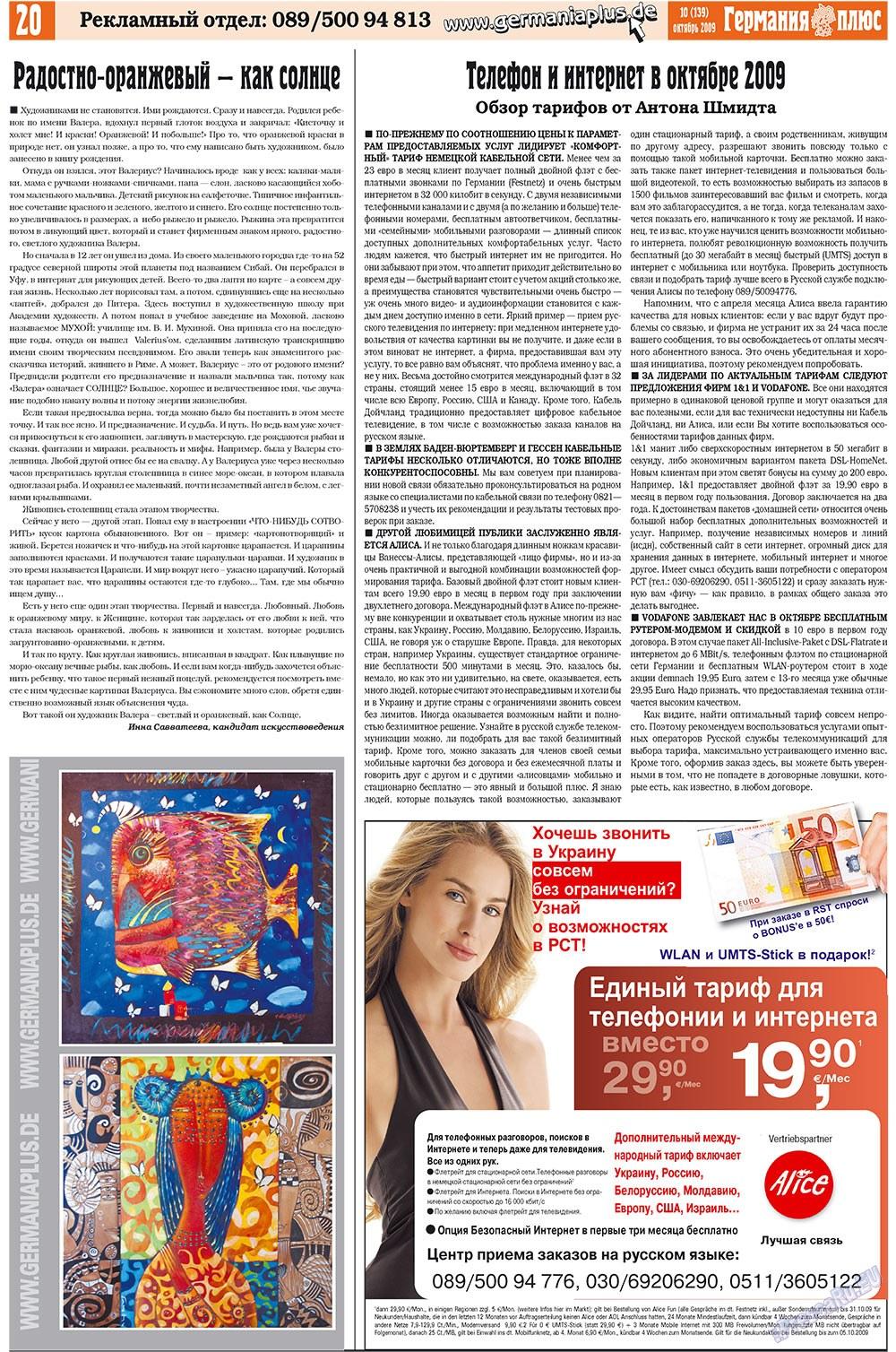 Германия плюс (газета). 2009 год, номер 10, стр. 20