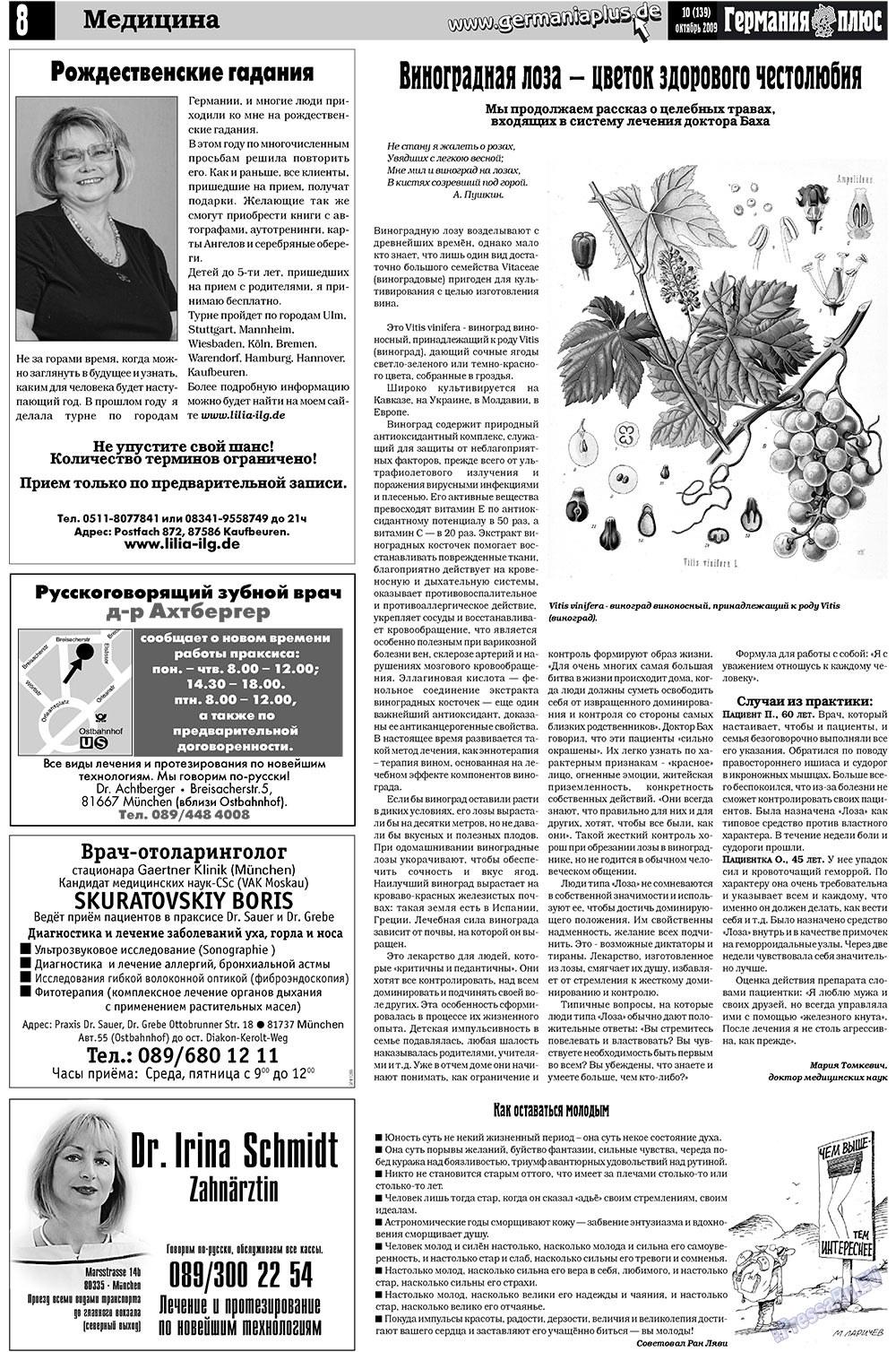 Германия плюс (газета). 2009 год, номер 10, стр. 8