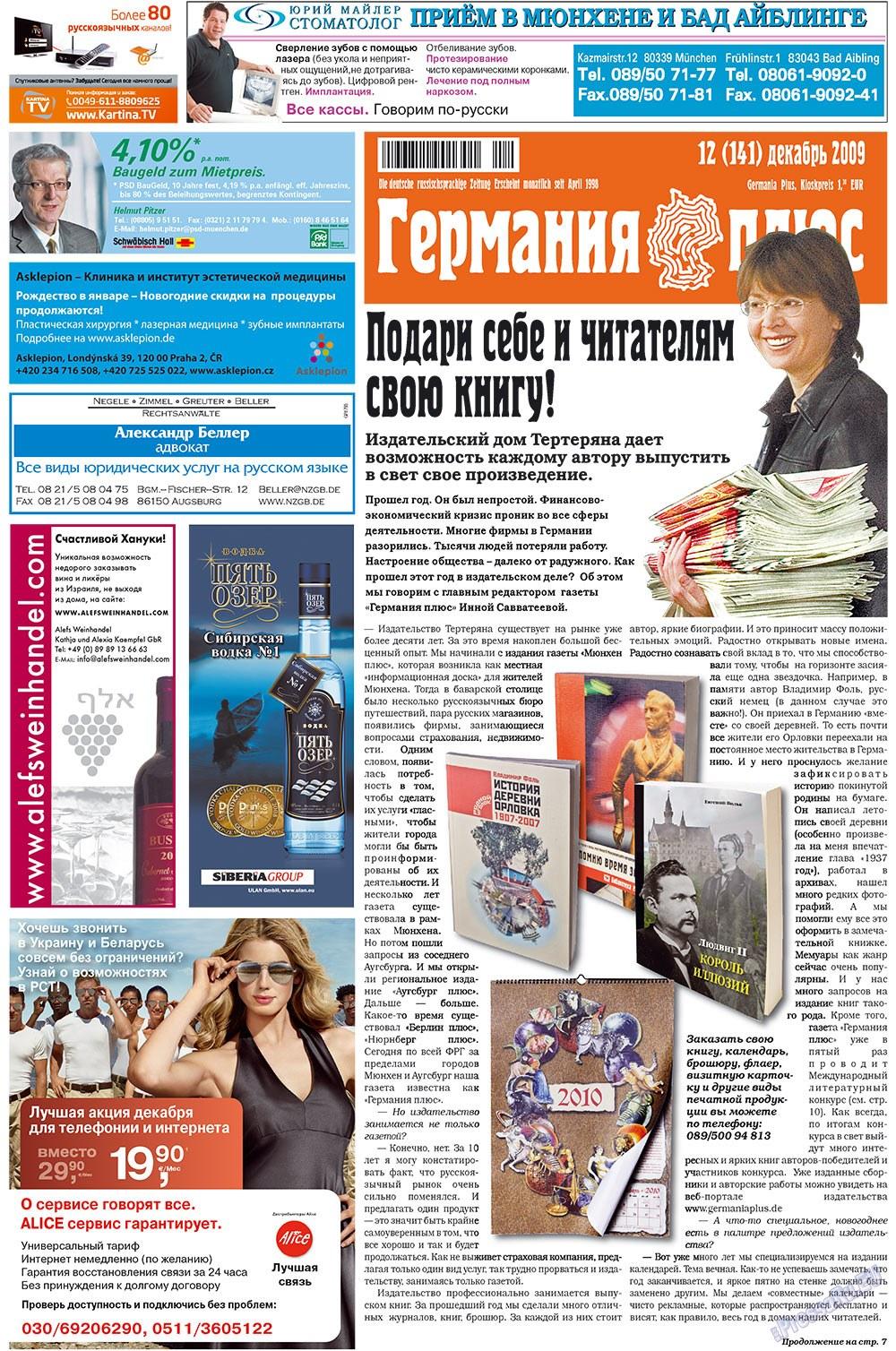 Германия плюс (газета). 2009 год, номер 12, стр. 1