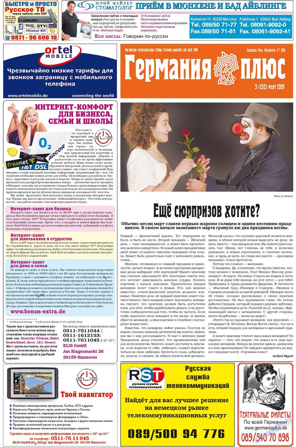 Германия плюс (газета). 2009 год, номер 3, стр. 1