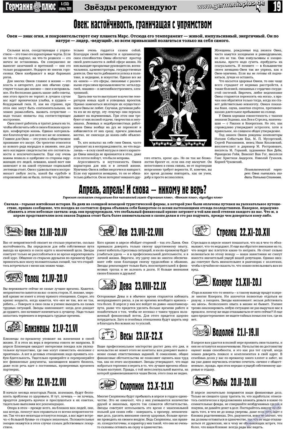Германия плюс (газета). 2009 год, номер 4, стр. 23