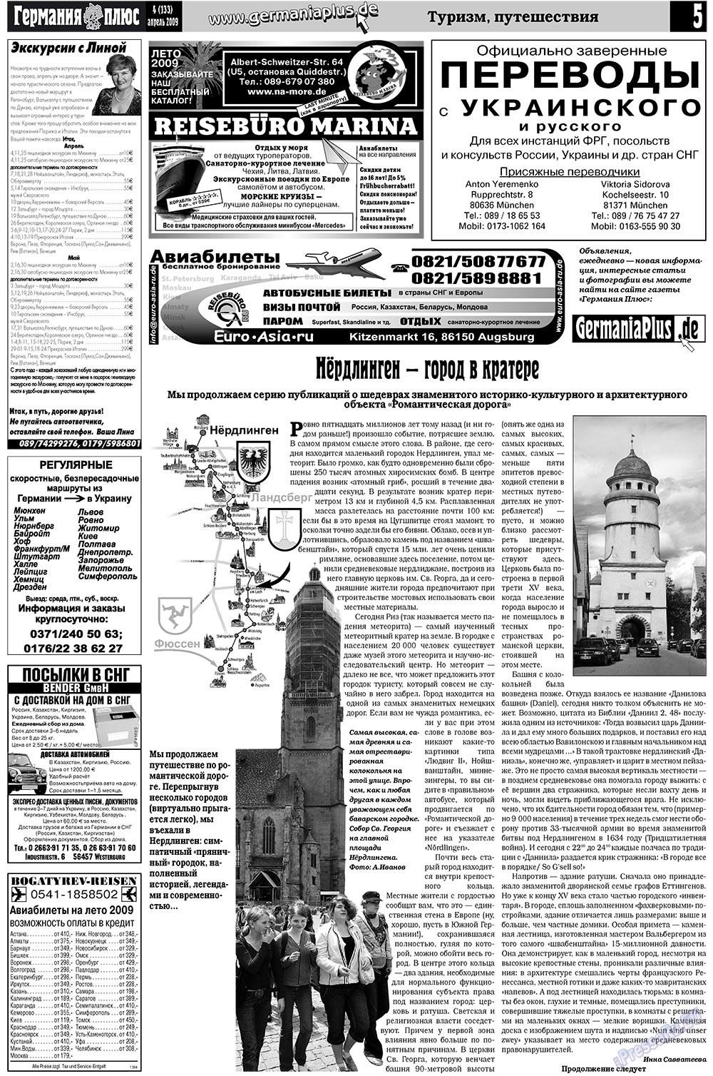 Германия плюс (газета). 2009 год, номер 4, стр. 5