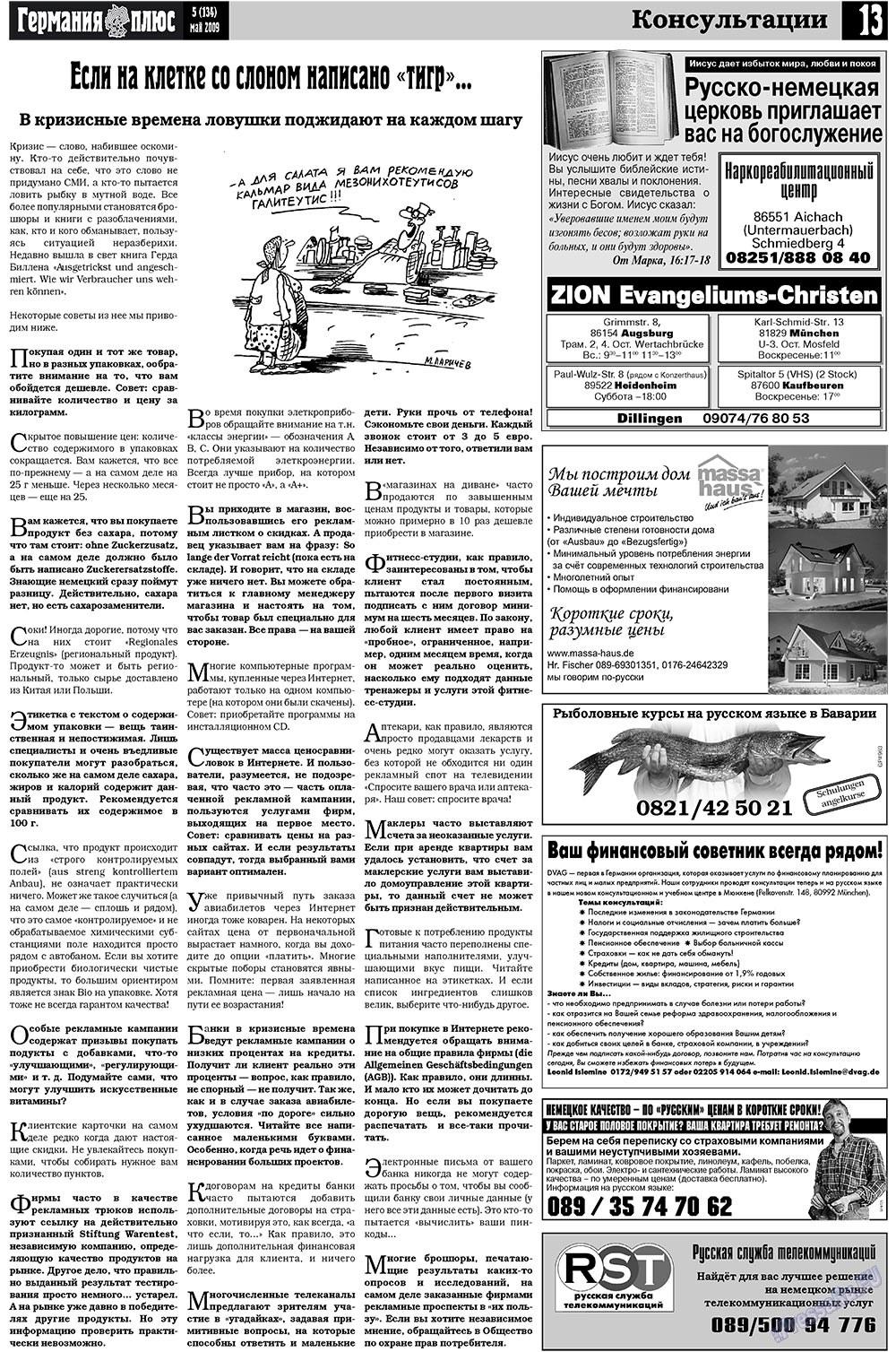 Германия плюс (газета). 2009 год, номер 5, стр. 17
