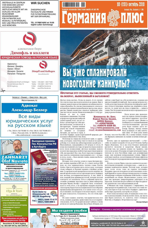 Германия плюс (газета). 2010 год, номер 10, стр. 1