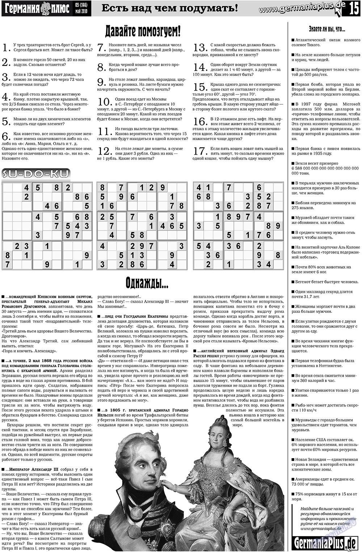 Германия плюс (газета). 2010 год, номер 5, стр. 15