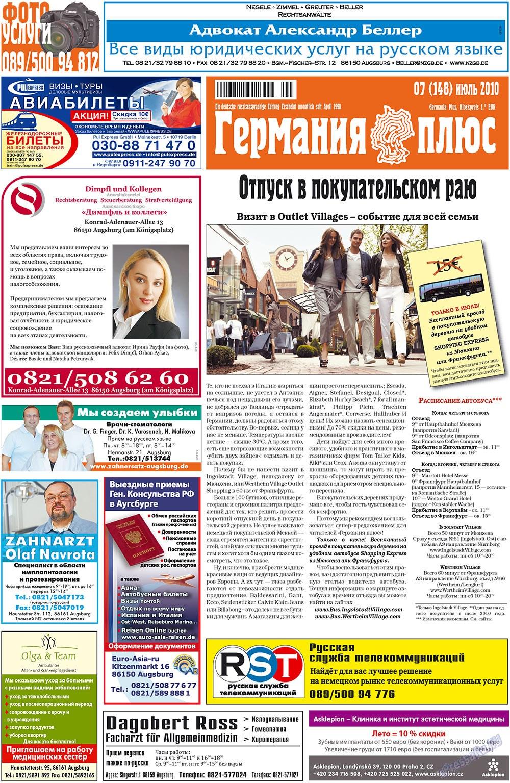 Германия плюс (газета). 2010 год, номер 7, стр. 1