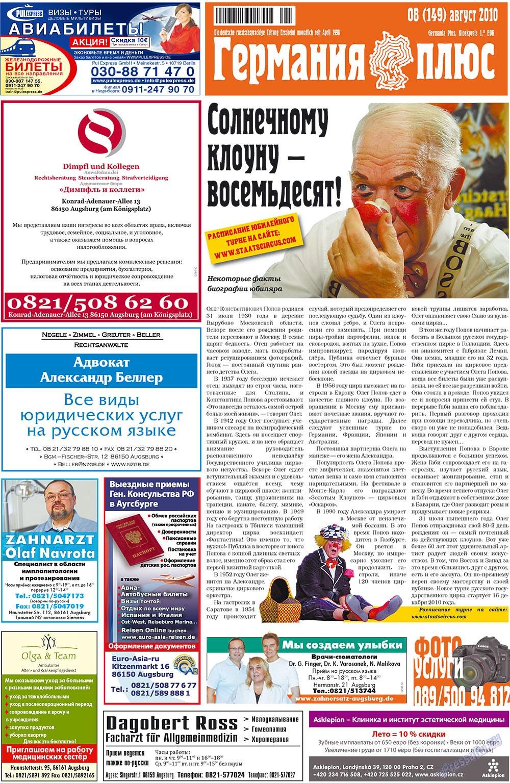 Германия плюс (газета). 2010 год, номер 8, стр. 1
